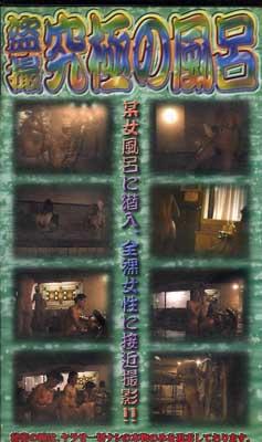 盗撮究極の風呂(FFF-02)