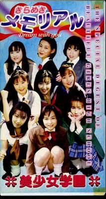 美少女学園クレープ きら目メモリアル(BU-10)