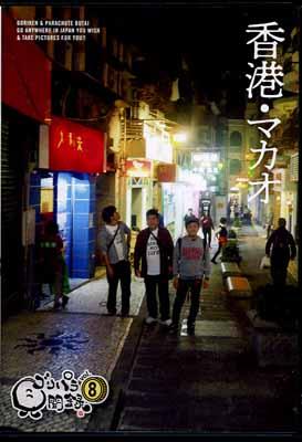 ゴリパラ見聞録 vol.8 香港・マカオ(DVD)(GRPR-0008)