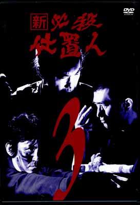 新必殺仕置人 3(DVD)(KIBF-8071)