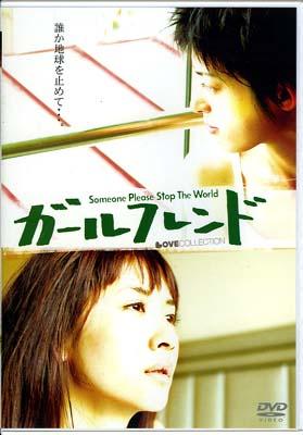 ガールフレンド(DVD)(PCBE51328)