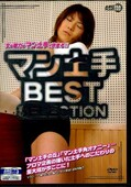 マン土手BEST SELECTION(DVD)(ABSD-007)