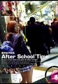 夜光女子校生 After Scool Time(DVD)(ALX-172)