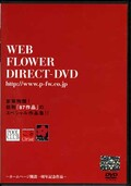 WEB FLOWER DIRECT-DVD(DVD)(SPSF01)
