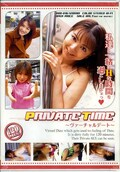 PRIVATE TIME〜ヴァーチャルデート〜(DVD)(BBB-D16)