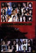MISTRESS ARCHIEVES 1 1989〜2003(DVD)(DMT-001)