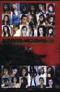 MISTRESS ARCHIEVES 1 1989~2003(DVD)(DMT-001)