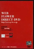 WEB FLOWER DIRECT-DVD(DVD)(SPSF-01)