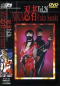 忍者 Vol.26(DVD)(TNI-26)