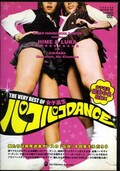 THE VERY BEST OF 女子高生 パコパコDANCE(DVD)(GCRD-02)
