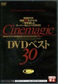 Cinemagic DVDベスト30(DVD)(DD-118)