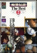 痴漢伝説The Best 2(DVD)(DGR-002)