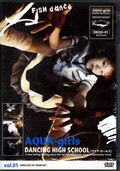 AQUA-girls DANCING HIGH SCHOOL vol.01(DVD)(DKQU-01)
