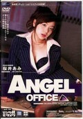 ANGEL OFFICE 桜井あみ(DVD)(AnD-149)