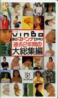 VINBO VOL.24