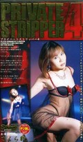 PRIVATE STRIPPER 4  さくら豹(PS-015)