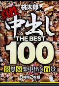 中出しTHE BEST100(DVD)(HUDD-001)