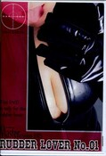 RUBBER LOVER No.01(DVD)(SRL-01)