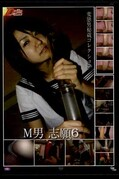 M男志願 3(DVD)(MAD-63)