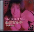The Best of No.1 細川百合子 Deluxe(DVD)(DAJ-084)