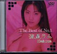 The Best of No.1 流星ラム Deluxe(DVD)(DAJ-083)