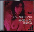 The Best of No.1 美穂由紀 Deluxe(DVD)(DAJ-066)