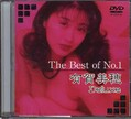 The Best of No.1 有賀美穂 Deluxe(DVD)(DAJ-076)