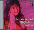 The Best of No.1 桜樹ルイ Deluxe(DVD)(DAJ-046)