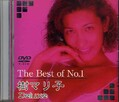 The Best of No.1 樹マリ子 Deluxe(DVD)(DAJ-036)