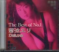 The Best of No.1 菊池エリ Deluxe(DVD)(DAJ-048)