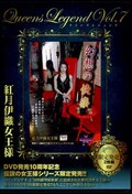 Queens Legend Vol.7 紅月伊織女王様(DVD)(QLW-007)