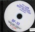 ドリーム出版 Tatsuro Hamada BEST SELECTION -Final Series- BF-33(DVD)(10113)
