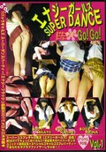 エナジーガールズ SUPER DANCE GO! GO! Vol.1(DVD)(EDG001)