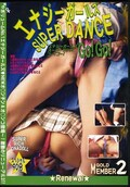 エナジーガールズ SUPER DANCE GO! GO!GOLD〜2(DVD)(EDG009)