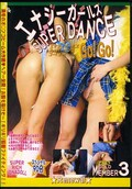 エナジーガールズ SUPER DANCE GO! GO!GOLD〜3(DVD)(EDG010)