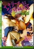 エナジーガールズ SUPER DANCE GO! GO!GOLD〜5(DVD)(ENDG012)