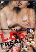 LES FREAK(DVD)(DLF05)