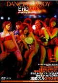 DANCING BODY ERO MIX(DVD)(EDGD-046)
