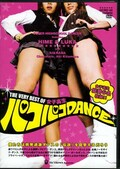 THE VERY BEST OF 女子高生パコパコDANCE(DVD)(GCRD-02)