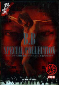 B.B SPECIAL COLLECTION(DVD)(BZBD001)