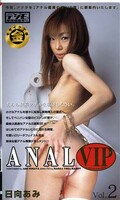 ANAL VIP Vol.2 日向あみ(VV002)